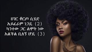 Aster Awke - Teyim ጠይም (Amharic with Lyrics)
