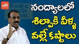 నంద్యాల లో శిల్పా కి వీళ్ళ వల్లే కష్టాలు | Bigger Problem for Shilpa at Nandyal By Election | YOYOTV