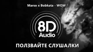 Marso x Bobkata - WOW (8D Audio)