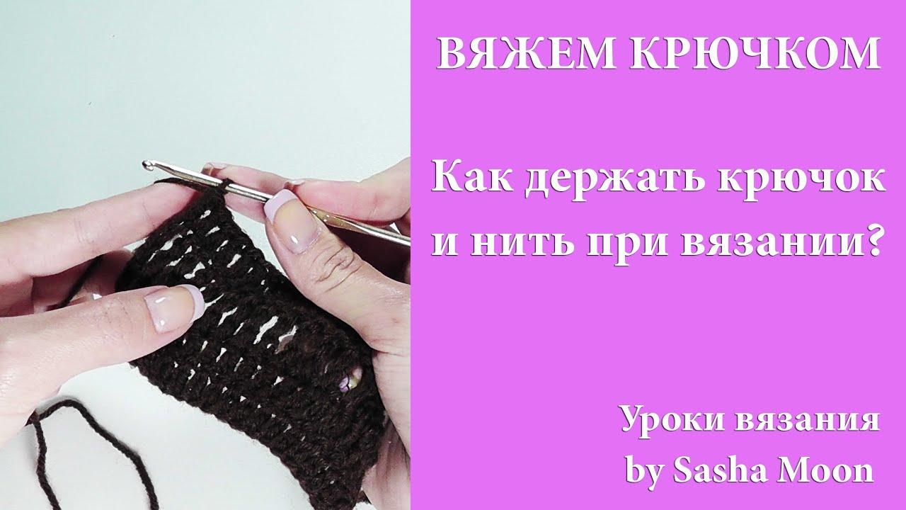 Правильно держать крючок нить для вязания