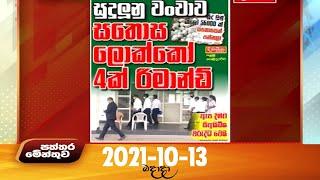 Paththaramenthuwa - (2021-10-13)