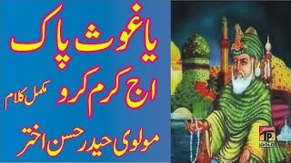 download lagu Ya Ghous Pak Aj Karam Karo New Qawali 2017 gratis