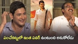 Mahesh Babu Making Comedy About PANCHE KATTU Costume In Bharat Ane Nenu | Mahesh Babu New Movie