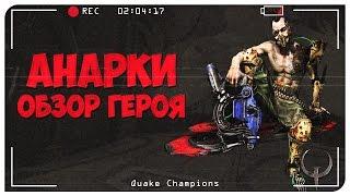 Quake Champions обзор героя Anarki. История Анарки.  Quake Champions Видео.
