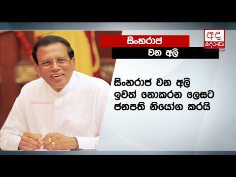 president orders not|eng
