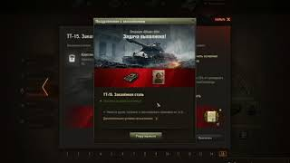 World of Tanks ЛБЗ 15 ЗА БЛАНКИ ПРИКАЗА.
