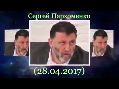 Сергей Пархоменко - Суть событий (28.04.2017)