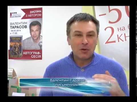 Сюжет. Валентин Тарасов. Днепропетровск. 9 канал