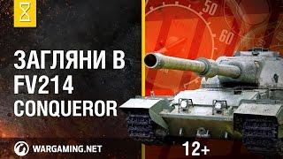 """Загляни в реальный танк Конкерор.Часть 2/3. """"В командирской рубке""""."""