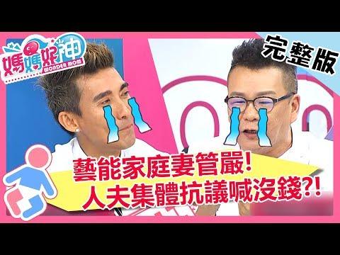 台綜-媽媽好神-20180913-人夫要錢好困難!演藝圈家事法庭正式開堂!