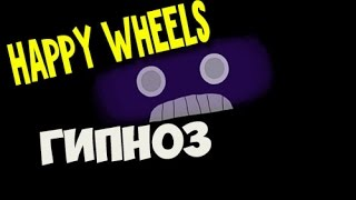 "Happy Wheels - ""Гипноз"""