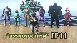 Ark survival evolved บรรพบุรุษชาคริต EP11 สุขสันต์วันพักผ่อน