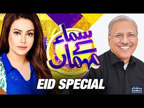 Dr Arif Alvi | Samaa Kay Mehmaan | Eid Special | SAMAA TV | Sadia Imam | 17 June 2018 thumbnail