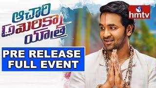 Achari America Yatra Pre Release Full Event | Manchu Vishnu | Pragya Jaiswa l hmtv News