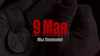 С Праздником Великой Победы! С 9 Мая! / МДРегион