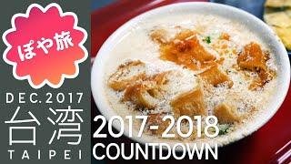 【年越し 台湾 グルメ旅 #2】鹹豆漿、蛋餅、水煎包、飯糰、ホテルの朝食【ぽや旅】TAIWAN TRIP 2018 | Taiwanese Breakfast in TAIPEI