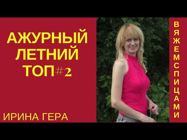 Ажурный летний топ Пляжная мода Вязание спицами Ирина Гера