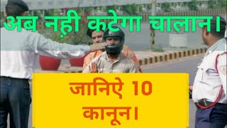How to deal with Traffic Police in India | Traffic Rules 2018 | ट्रैफ़िक नियम | By Suraj