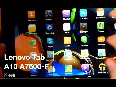 Lenovo tab a10 a7600 f большой планшет видео