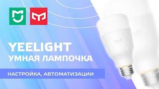 Умная лампочка Xiaomi Yeelight E27, настройка, сценарии