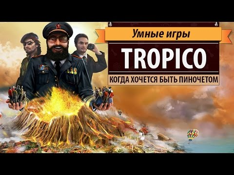 Tropico. Обзор серии игр