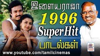 1996 Ilaiyaraja Super Hit songs | 1996 ஆண்டு இசைஞானி இசையமைத்த சூப்பர் ஹிட் பாடல்கள்
