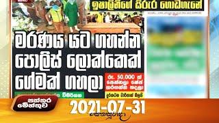 Paththaramenthuwa - (2021-07-31)   ITN