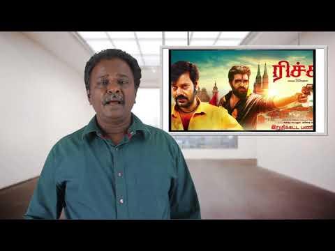 Richie Movie Review - Tamil Talkies
