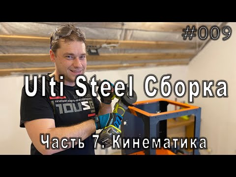 Сборка 3Д принтера Ulti Steel. Часть 7. Кинематика