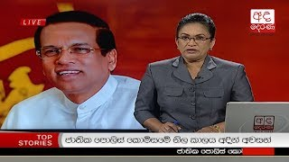Ada Derana Prime Time News Bulletin 6.55 pm -  2018.10.14