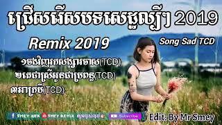 ជ្រើសរើស បទសេដ្ឋ TCD remix 2019 by Mrr Thea ft Mrr Chav Chav remix