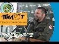 Пресс конференция Ильи Черта гр ПилОт Доброфест 2014 mp3