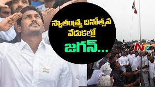 YS Jagan Flag Hoisting at Naripatnam | #72ndIndependenceday Celebrations | NTV