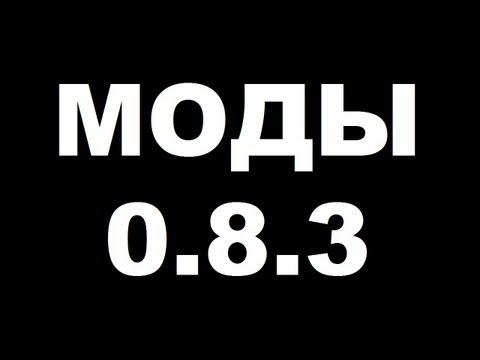 Моды 0.8.3