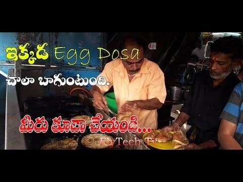 ఇక్కడ Egg Dosa చాలా బాగుంటుంది ఒక్కసారి మీరు కూడా try చేయండి || How to Prepare Egg Dosa