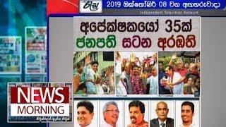News Morning - (2019-10-08)
