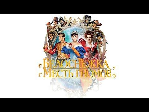 Белоснежка: Месть гномов / Mirror, Mirror (2012) смотрите в HD