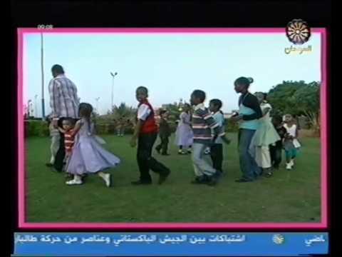 Sudan Videoclip 5 فيديوكليب اغنية اطفال - التلفزيون القومى
