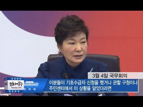 박근혜 대통령 세모녀 발언 역풍