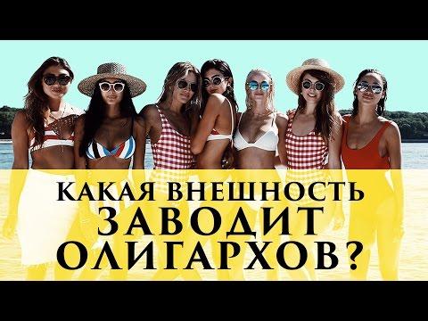 Какая внешность нравится богатым мужчинам? | Секреты от Элины Камирен