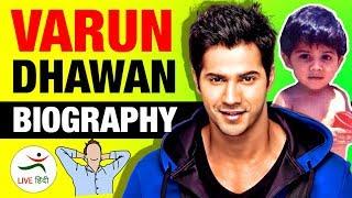 Varun Dhawan (वरुण धवन) ▶ Real Life Story in Hindi | Biography | Movies | Bollywood | Indian Actor  from Live Hindi