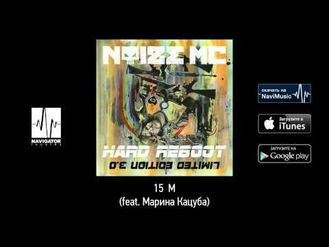 Noize MC - М