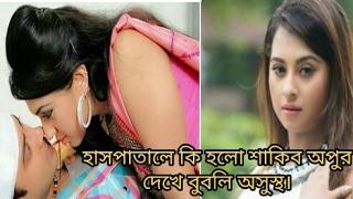 হাসপাতালে কি করলো শাকিব অপু??? তা দেখে অসুস্থ নায়িকা বুবলি। হাসপাতালে ভর্তি। Bangla news