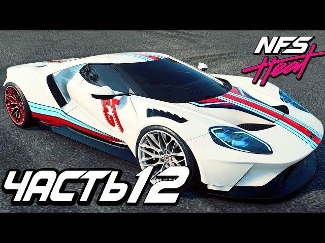 Прохождение Need For Speed: Heat — Часть 12: ЛЕГЕНДАРНЫЙ FORD GT ПРОТИВ КОПОВ 5 УРОВНЯ