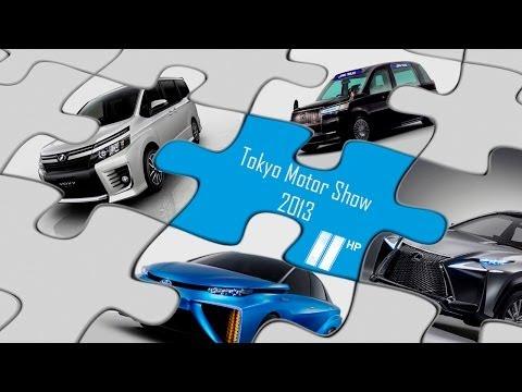 Токийское Авто Шоу 2013. Toyota. Lexus (эпизод 1)