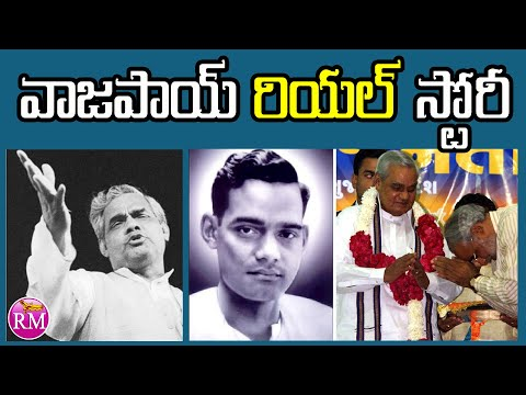 Atal Bihari Vajpayee (వాజ్ పాయ్ ) Biography In Telugu | Death | Speech | BJP | Prashanth Facts