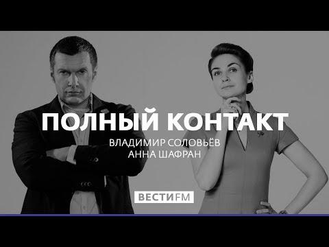 Украина – бесконечный сериал * Полный контакт (09.11.2017)