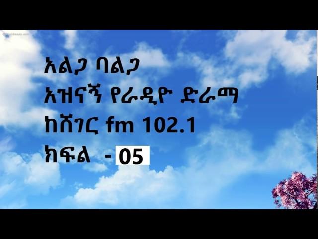 Ethiopia Drama Alga Bealga Drama Part 05