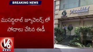 ED Raids On Musaddilal Jewellers, Seized 145 Kg Gold Worth Rs 82 Cr | Hyderabad