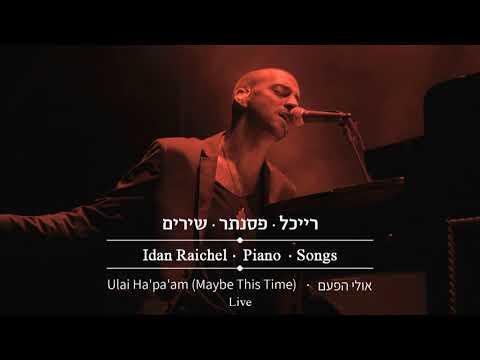 עידן רייכל - אולי הפעם   LIVE  Idan Raichel - Ulai Ha'pa'am (Maybe This Time)